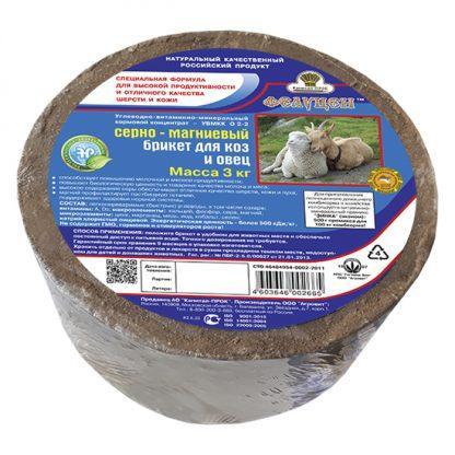 kompleks kormovoj felucen o2 2 dlya laktiruyushhix ovec i koz serno magnievyj briket 3kg